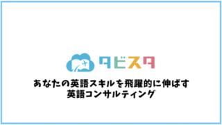 タビスタ【オンライン英会話】