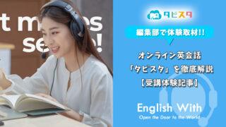 オンライン英会話「タビスタ」を徹底解説【受講体験記事】
