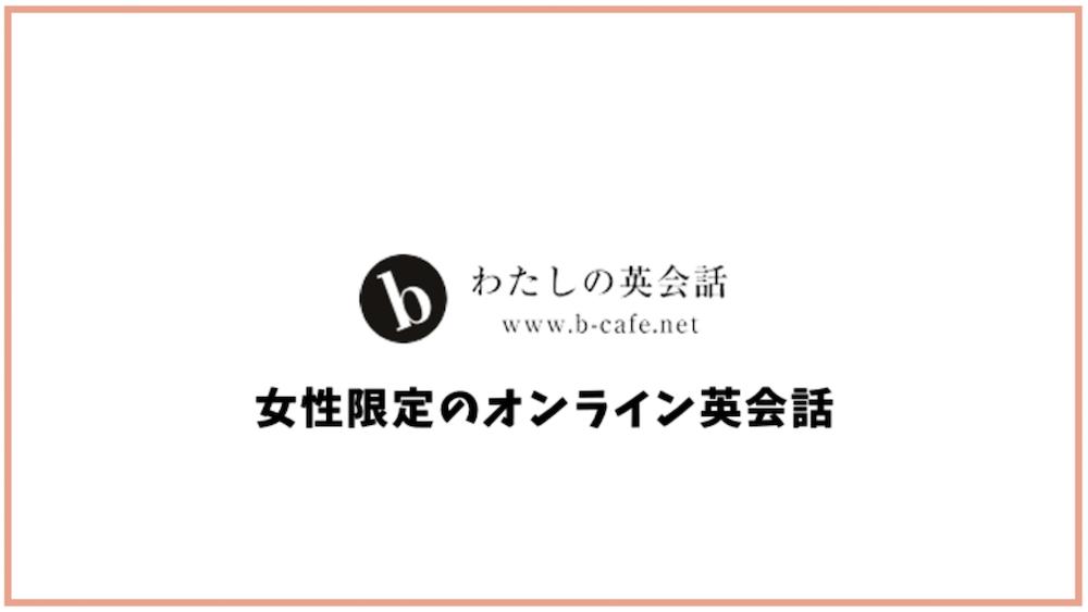 わたしのオンライン英会話【オンライン英会話】