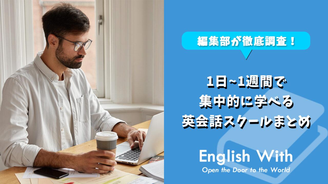1日~1週間で集中的に学べる英会話スクールまとめ【6選】