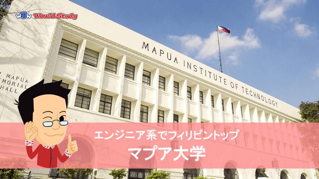 9. マプア大学(Mapúa University)