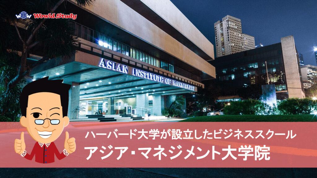 10. アジアン・インスティチュート・オブ・マネジメント(Asian Institute of Management)