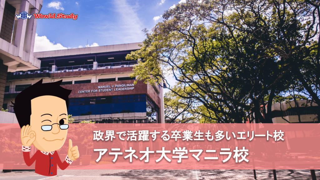 2. アテネオ大学(Ateneo de Manila University)