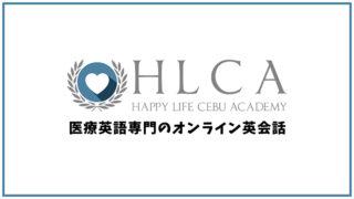 HLCA(ハルカ)の口コミ・評判【オンライン英会話】