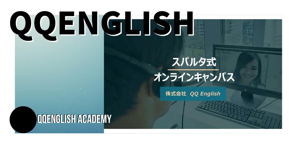 4.QQ English