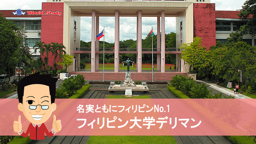 1.フィリピン大学デリマン校(University of the Philippines Deliman)