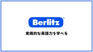 ベルリッツの口コミ・評判【英会話スクール】
