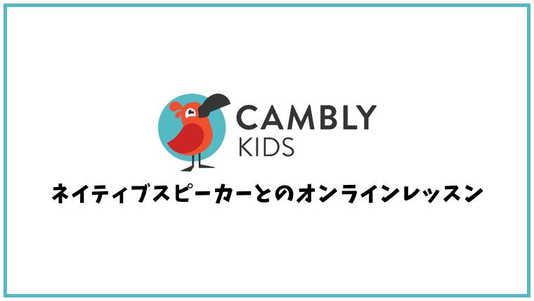 キャンブリーキッズの口コミ・評判【オンライン英会話】