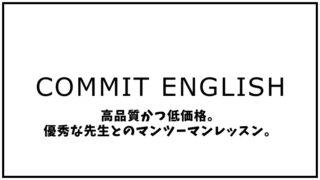 コミットイングリッシュの口コミ・評判【オンライン英語コーチング】