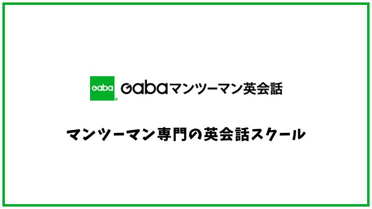Gabaマンツーマン英会話の口コミ・評判【英会話スクール】