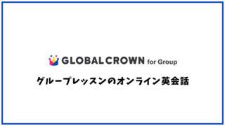 Global Crown(グローバルクラウン)の口コミ・評判【オンライン英会話】