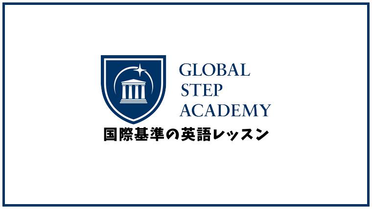 グローバルステップアカデミーの口コミ・評判【オンライン英会話】