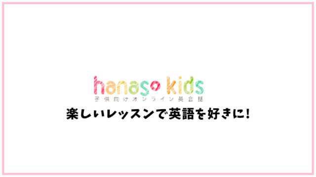 hanaso kids(ハナソキッズ)の口コミ・評判【オンライン英会話】