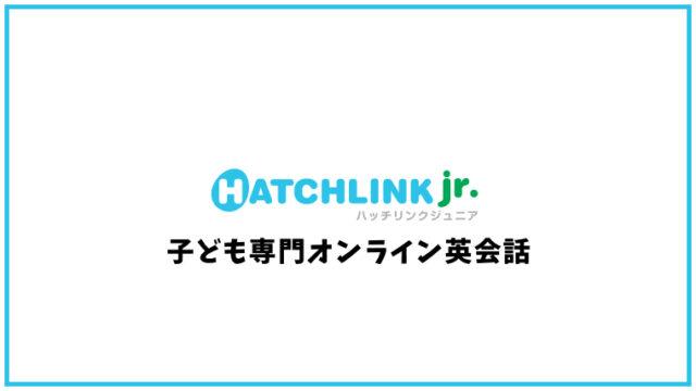 ハッチリンクジュニアの口コミ・評判【オンライン英会話】
