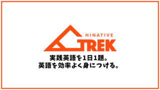 HiNative Trek(ハイネイティブトレック)の口コミ・評判【英語学習アプリ】
