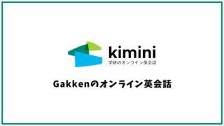 Kimini英会話の口コミ・評判【オンライン英会話】
