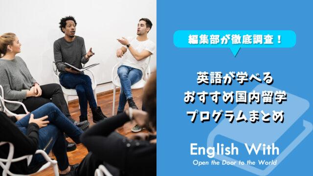 英語が学べる国内留学おすすめプログラム【8選】