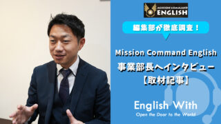 Mission Command Englishを徹底取材!事業部長へインタビュー【取材記事】