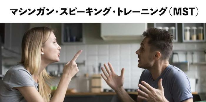 特徴2.MST(マシンガンスピーキングトレーニング)で英語の瞬発力を鍛える