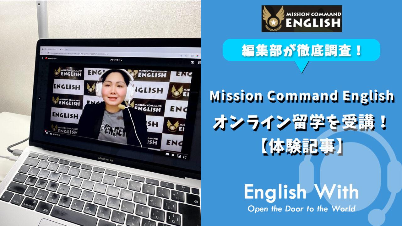 Mission Command Englishオンライン留学を受講!【体験記事】