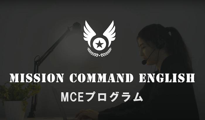MCE(Mission Command English)オンライン留学とは?【基本情報】