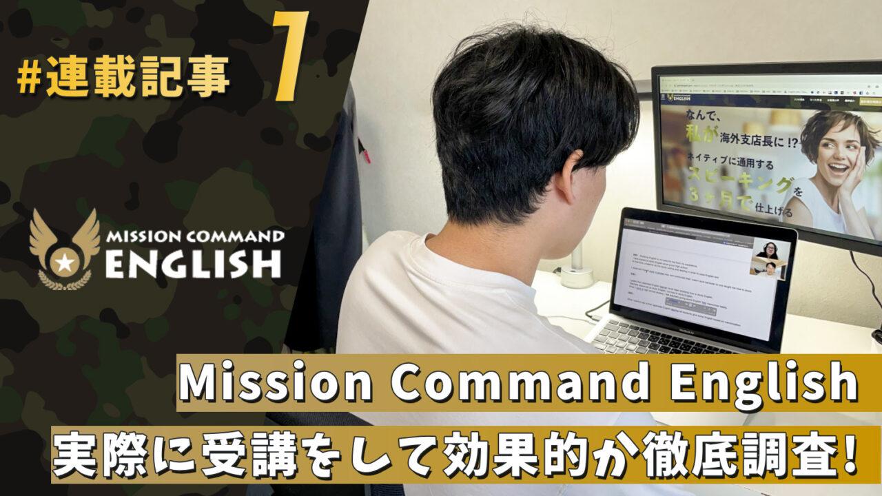 Mission Command Englishは効果的?受講してみた【連載記事①】