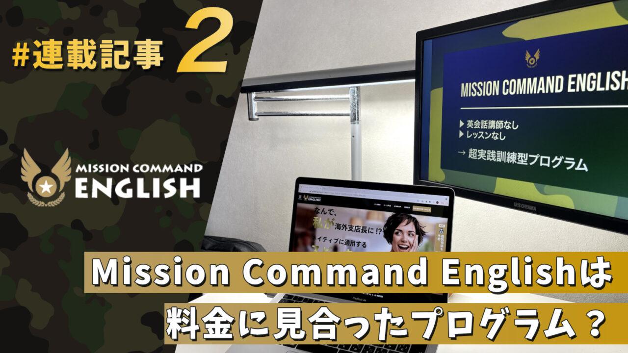 Mission Command Englishは料金に見合ったプログラム?【連載記事②】