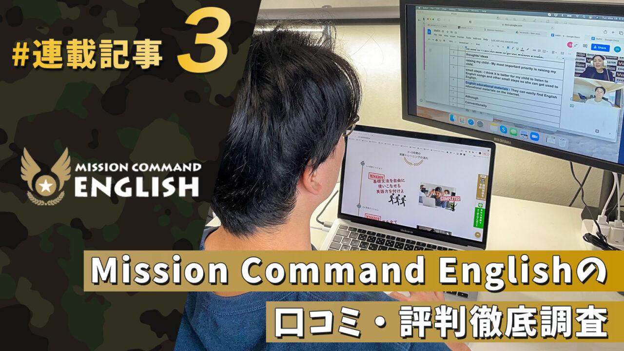 Mission Command Englishの評判・口コミを調べてみた!【連載記事③】