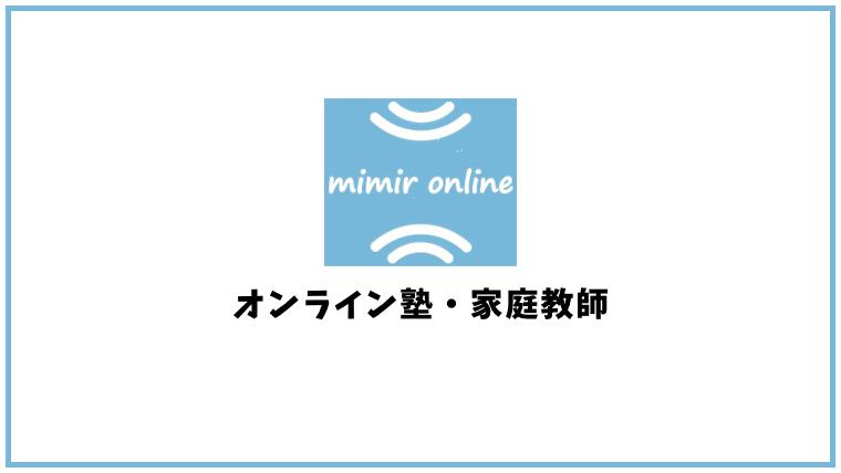 ミーミルオンラインの口コミ・評判【オンライン家庭教師】