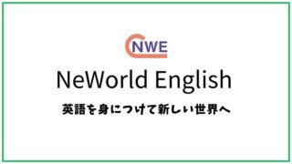 ニューワールドイングリッシュの口コミ・評判【オンライン英会話】