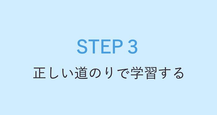 3. 正しい道のりで学習する