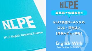 NLPE英語コーチングの口コミ・評判は?【体験レビューあり】