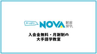 駅前留学NOVAの口コミ・評判【英会話スクール】