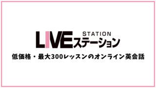 NOVAライブステーションの口コミ・評判【オンライン英会話】