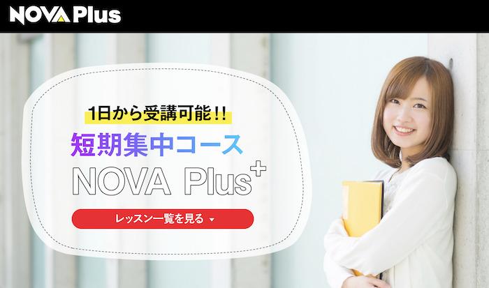 5.NOVA Plus