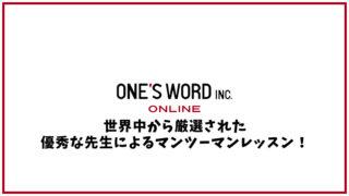 ワンズワードオンラインの口コミ・評判【オンライン英会話】