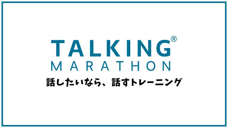 トーキングマラソンの口コミ・評判【英語学習アプリ】