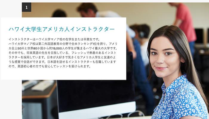 特徴1.ハワイ大学の在校生・卒業生がレッスンを担当してくれる