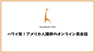 Tomodachi USAの口コミ・評判【オンライン英会話】