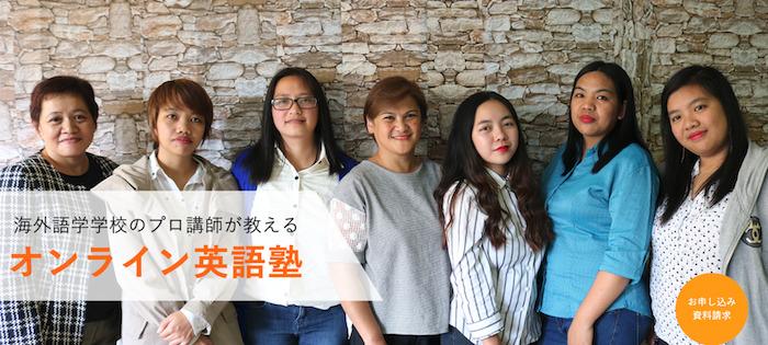 特徴1.海外語学学校の英会話講師がレッスンを担当してくれる