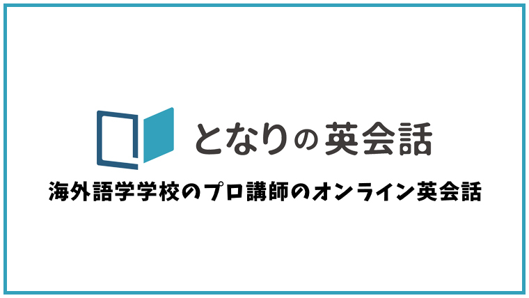 となりの英会話の口コミ・評判【オンライン英会話】