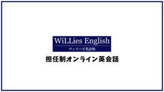 ウィリーズ英語塾の口コミ・評判【オンライン英会話】