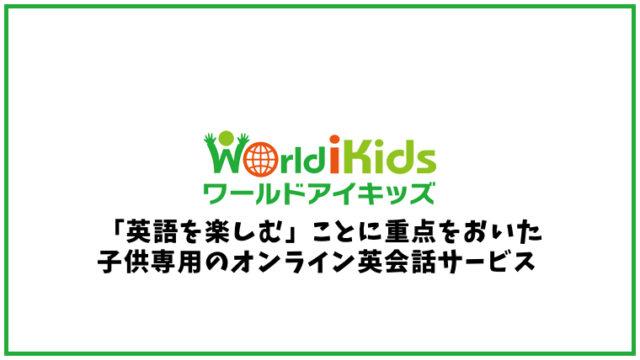 ワールドアイキッズの口コミ・評判【オンライン英会話】