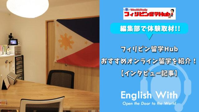 フィリピン留学Hub代表がおすすめオンライン留学を紹介!【インタビュー記事】