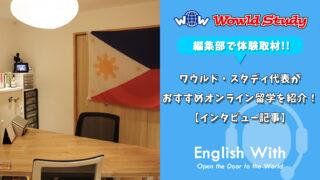 ワウルド・スタディ代表がおすすめオンライン留学を紹介!【インタビュー記事】