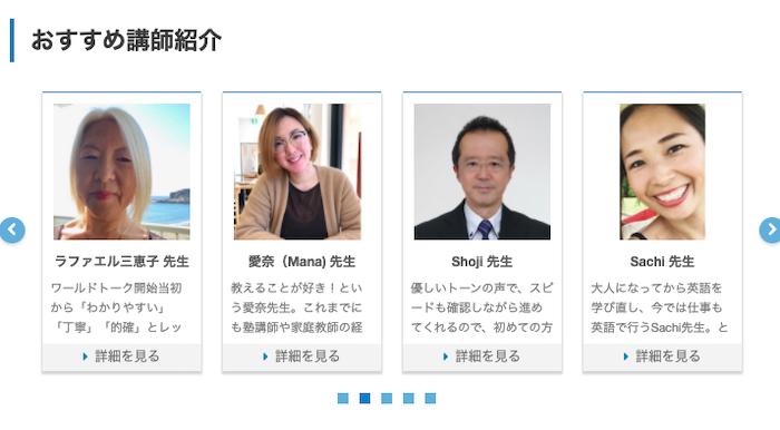 特徴5.日本人講師から英会話だけでなく学習のコツを教えてもらえる