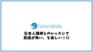 Worldtalk(ワールドトーク)の口コミ・評判【オンライン英会話】