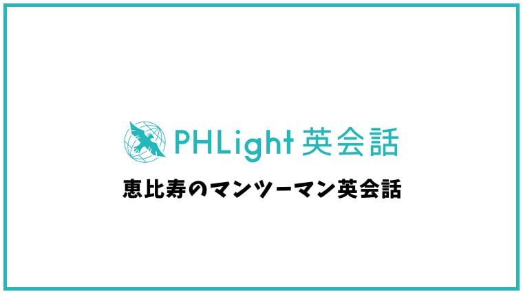 フライト英会話 恵比寿校の口コミ・評判【英会話スクール】