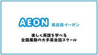 英会話スクールAEON(イーオン)の口コミ・評判【英会話スクール】