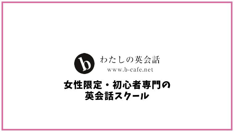 bわたしの英会話の口コミ・評判【英会話スクール】